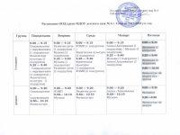 Расписание занятий МДОУ №4 на 2017-2018 уч год